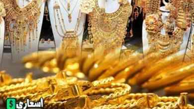 سعر الذهب في مصر اليوم للبيع والشراء