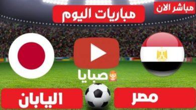 نتيجة مباراة مصر واليابان اليوم كرة القدم 28-7-2021 دورة الالعاب الاولمبية طوكيو