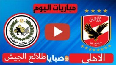 نتيجة  الاهلي وطلائع الجيش اليوم 17-8-2021 الدوري المصري