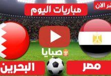 نتيجة مباراة كرة اليد بين مصر والبحرين الآن 1-8-2021 أولمبياد طوكيو