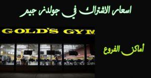 اسعار الاشتراك فى جولدز جيم مصر فى مصر شهريا وسنويا