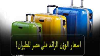 اسعار الوزن الزائد على مصر للطيران