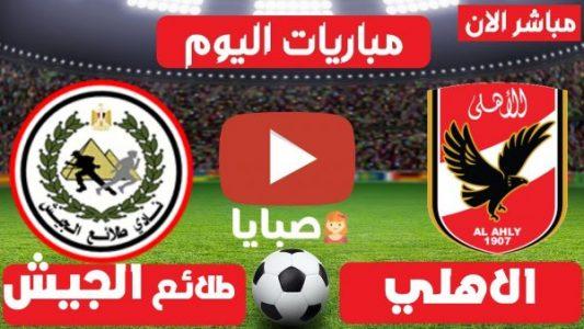 نتيجة مباراة الأهلي وطلاء الجيش اليوم 21-9-2021 السوبر المصري