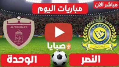 نتيجة الفوز السعودي ومباراة الوحدة الإماراتية اليوم 10-16-2021 دوري أبطال آسيا