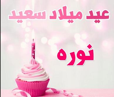 عبارات عيد ميلاد سعيد يا نورة كلمات تهنئة بعيد ميلاد اسم