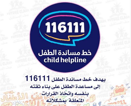 Download افكار عن خط مساندة الطفل