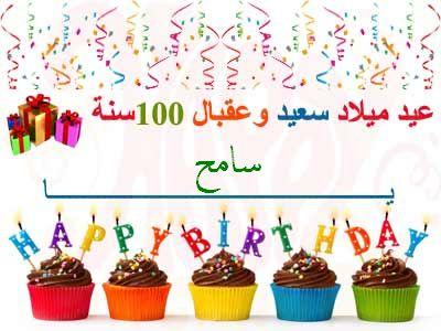 صور اسم سميح مزخرفة اسماء ملونة ومتحركة موقع العنان
