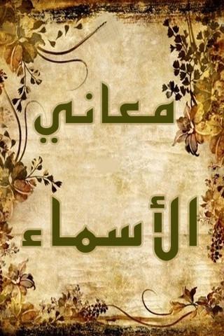 ma3na_ism