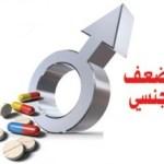 وصفة الدكتور جمال الصقلي لعلاج الضغف الجنسي عند الرجال