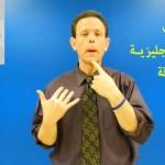 7 حيل غريبة وسهلة جدا لتعلم الإنجليزية بطلاقة