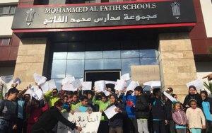 المحاكم الإدارية ترفض النظر في دعاوى إدارة مجموعة مدارس الفاتح