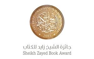 محمد مشبال مرشح لجائزة الشيخ زايد للكتاب