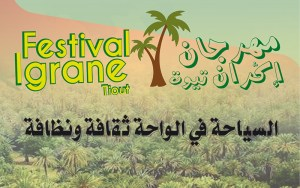 """تيوت تطلق حملة """"السياحة في الواحة ثقافة ونظافة"""""""