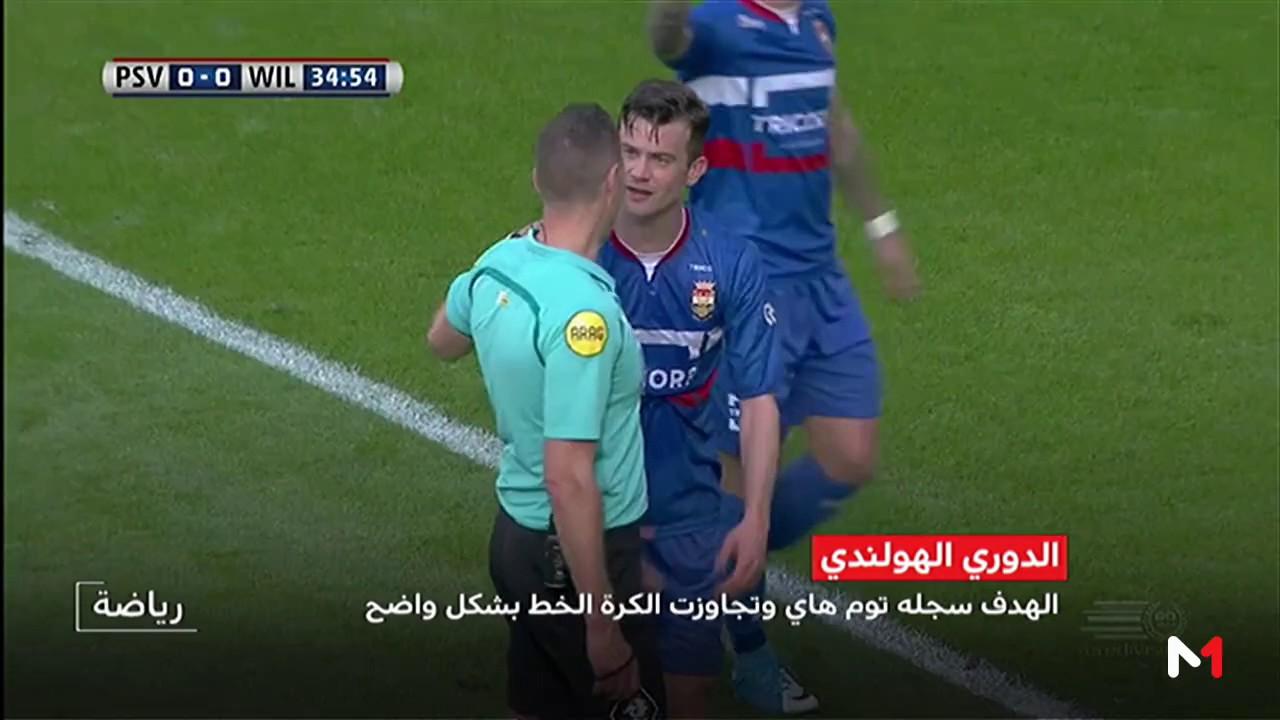 عدم استخدام التكنولوجيا يحرم فريقا من هدف شرعي في الدوري الهولندي