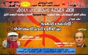 النهج يستضيف الأمازيغي أحمد عصيد في افتتاح مؤتمره الجهوي بجهة الجنوب