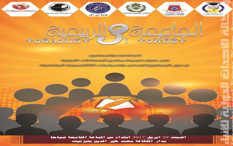 """محور الدورة 3 للجامعة الربيعية: """"الجامعة والمجتمع في ضوء برامج الجماعات الترابية ودور المجتمع المدني والدراسات الجامعية"""""""