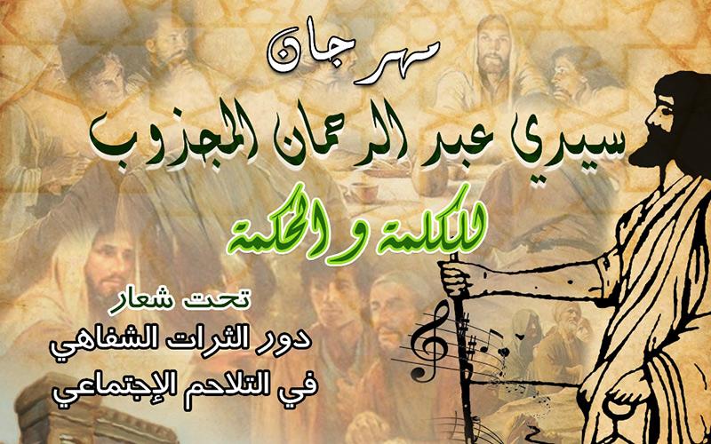 الزجالون المغاربة يلتئمون بمكناس احتفاء بموروث سيدي عبد الرحمان المجدوب