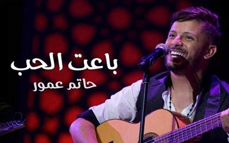 """حاتم عمور يصدر أغنية """"باعت الحب"""""""
