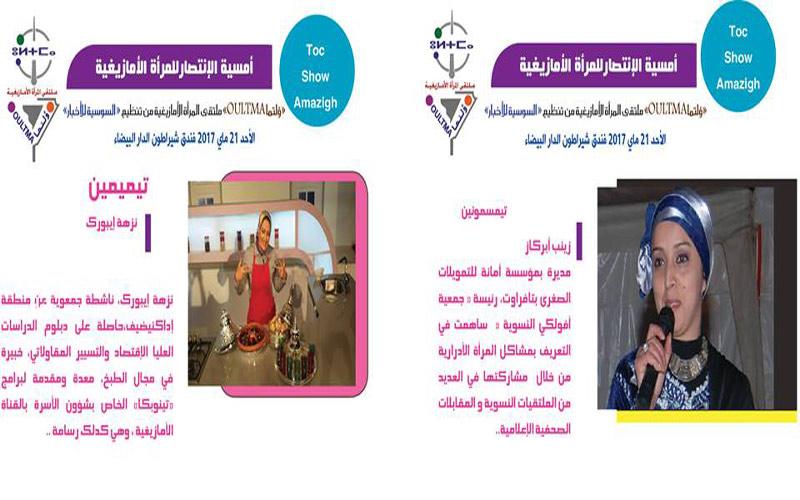 """الدورة الأولى لملتقى """"أولتما"""" للمرأة الأمازيغية بالبيضاء"""