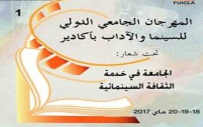 انطلاق فعاليات الدورة الأولى للمهرجان الجامعي الدولي للسينما والآداب لأكادير