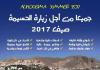 هاشتاغ العطلة فالحسيمة مبادرة تضامنية تدعو المواطنين لقضاء العطلة بالمنطقة