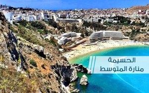 """ثورة ثقافية ورياضية تنتظر إقليم الحسيمة عبر مشروع """"منارة المتوسط"""""""