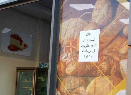 فوبيا 'الدعششة'.. مول مخبزة 'يُكفر' النصارى. يُحرم حلوى البوناني ويلجأ للقضاء