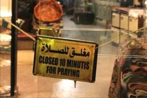 انفتاح بلاد الحرمين.. قرار سعودي يلغي إلزام إغلاق المحلات أثناء الصلاة