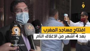 في أول يوم للصلاة به.. مدير مسجد الحسن الثاني لـ'القناة': المصلون انضبطوا للتدابير الوقائية ضد كورونا
