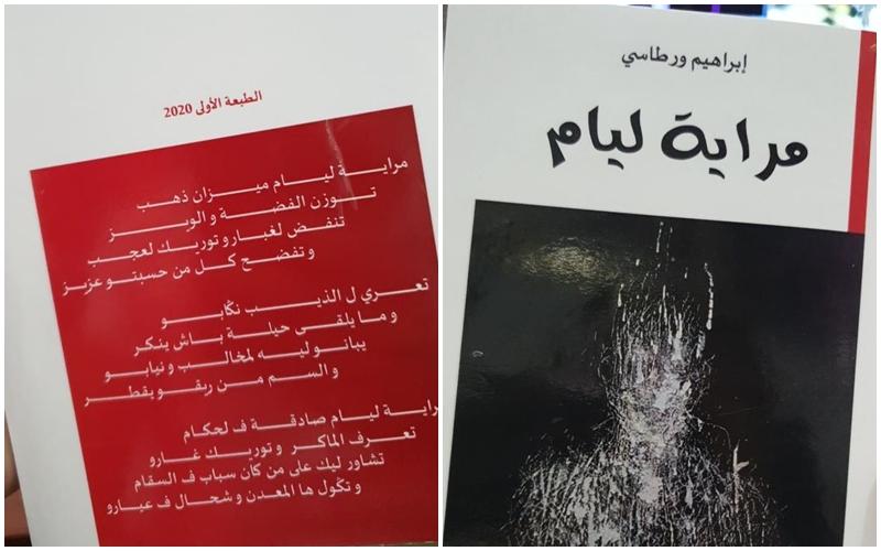 الشاعر الزجال إبراهيم ورطاسي يُغني مكتبة الزّجل المغربي بديوان جديد 'مراية ليام'