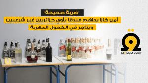 أمن كازا يداهم فندقاً يأوي جزائريين غير شرعيين ويتاجر في الكحول المهربة