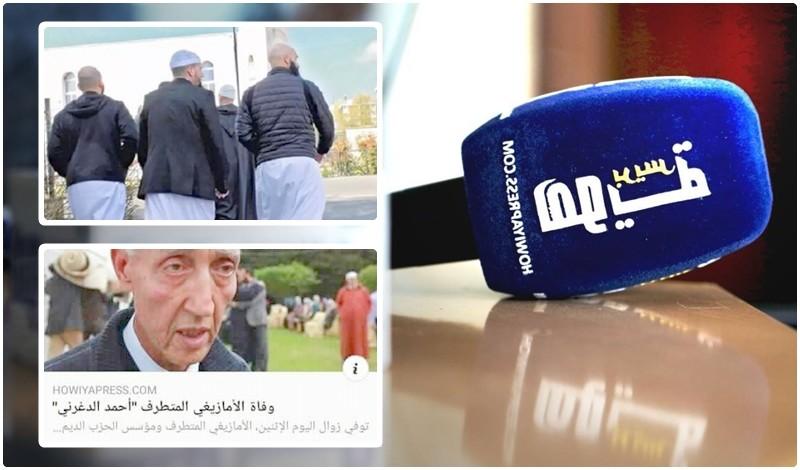من يوقف صحافة 'التكفير' بالمغرب.. هكذا يستمر سلفيون تحت غطاء الإعلام في التحريض