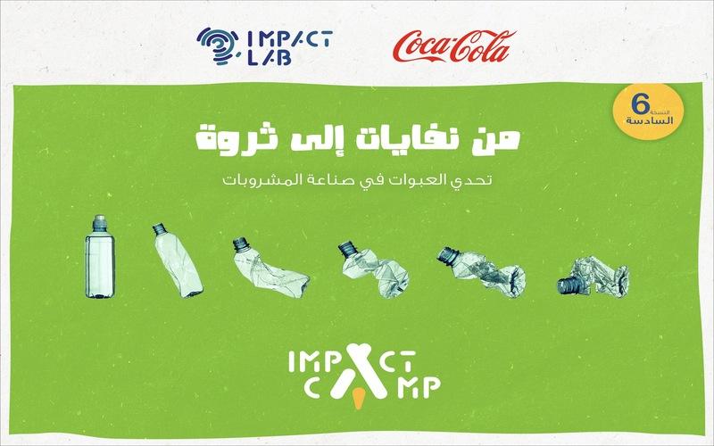 """""""كوكا كولا"""" شريك الدورة السادسة لبرنامج دعم الشركات الناشئة"""