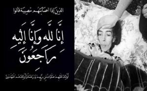 حزن وسط أسرة التعليم.. المرض الخبيث ينهي حياة الأستاذة رابحة الكامل