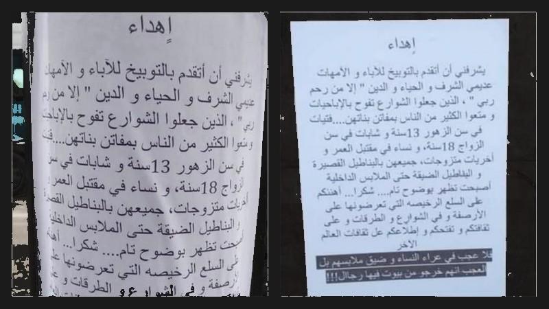 التطرف يصل طنجة! منشورات في الشارع العام تقذف في عرض المغربيات.. والنيابة العامة تتدخل