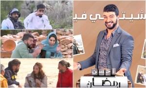 رغم المشاهدات الضخمة.. المغاربة مستاؤون مرة أخرى من تمثيلية 'مشيتي فيها'