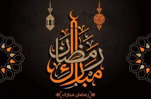 المغرب يعلن الأربعاء أول أيام رمضان.. وفريق 'القناة' يبارك لكل المغاربة والمسلمين