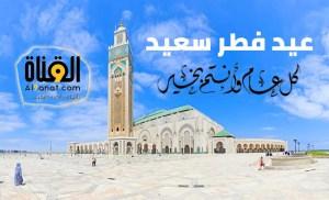 رسميًا. عيد الفطر غدًا الخميس بالمغرب.. و'القناة' تتمنى لكم عيدًا سعيداً