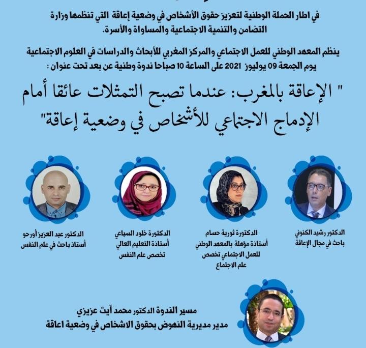 ندوة وطنية تناقش الإدماج الاجتماعي للأشخاص في وضعية إعاقة بالمغرب