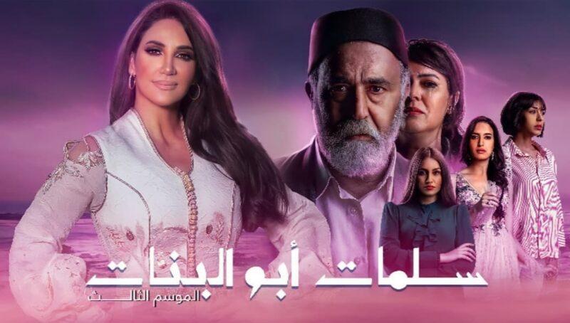 الفنانة اللبنانية ديانا حداد تخلق مفاجأة الموسم في 'سلمات أبو البنات '