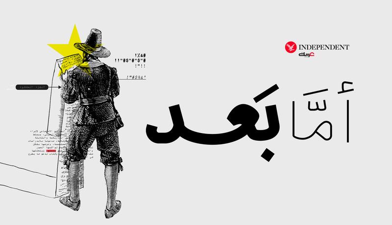 """""""اندبندنت عربية"""" تطلق سلسلة أفلام وثائقية قصيرة """"أمّا بعد"""""""