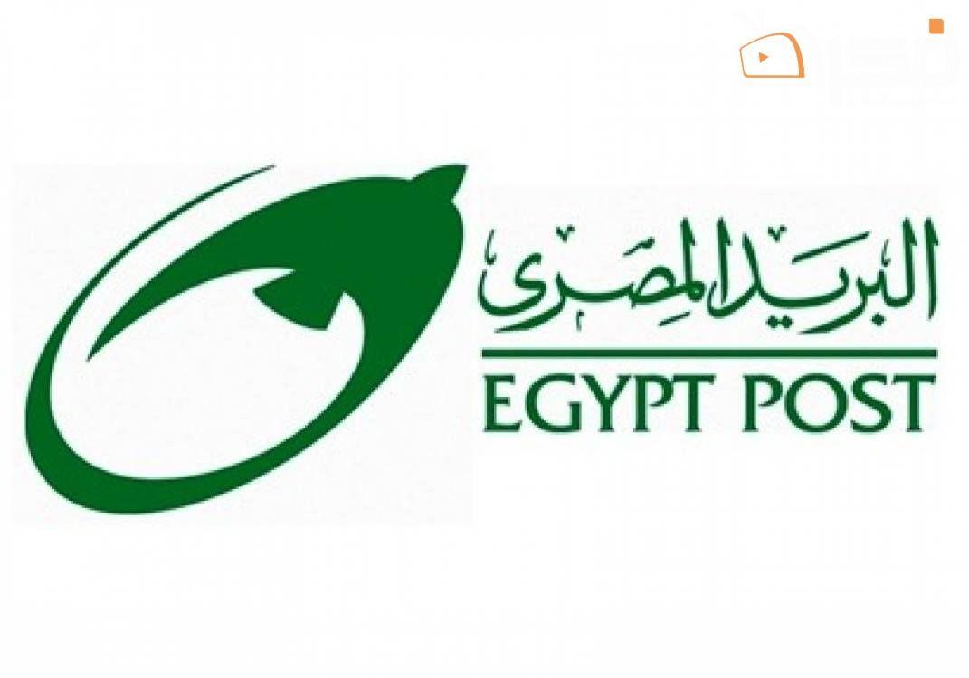 البريد-المصرى