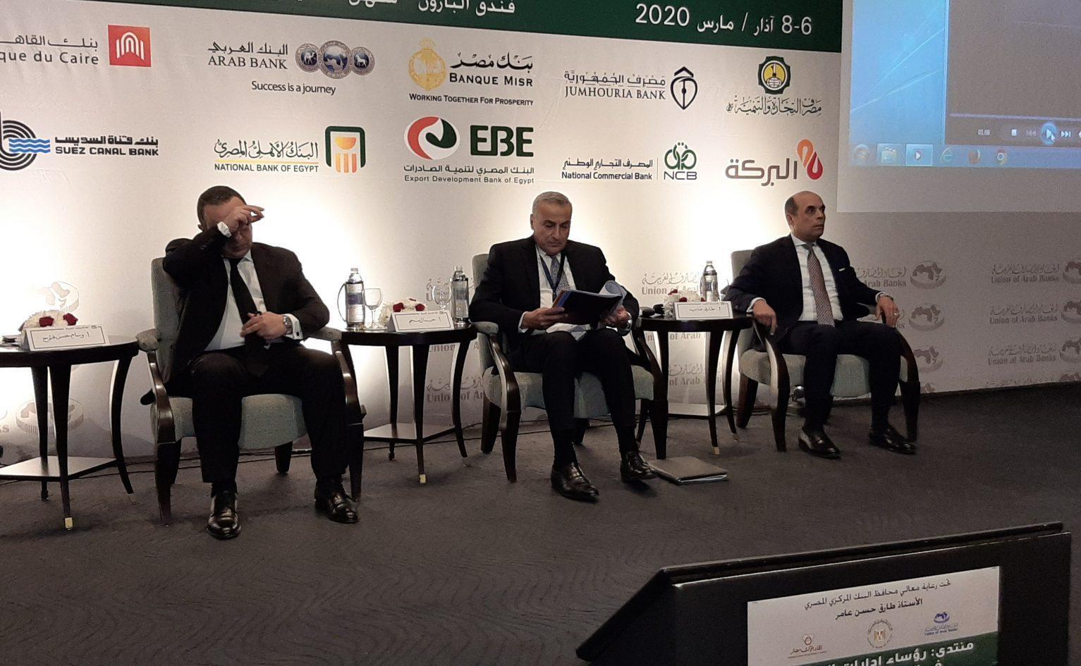 المنتدى المصرفي العربي