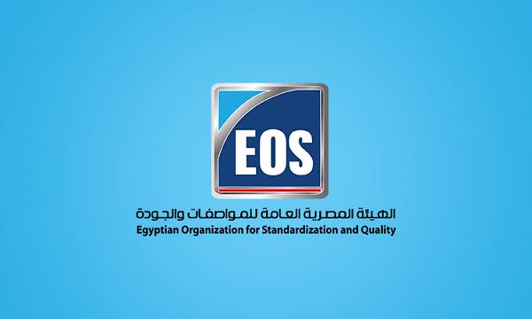 وظائف الهيئة المصرية العامة للمواصفات والجودة