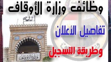 وظائف وزارة الاوقاف المصرية