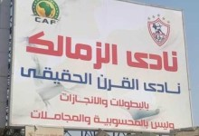 """Photo of مصدر: الزمالك يعيد تركيب لافتة """"نادي القرن الحقيقي"""" الاسبوع المقبل بعد إزالة شعار """"كاف"""""""