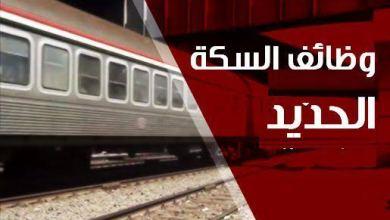 Photo of فنيين ومهندسين.. ننشر مستندات وشروط التقدم لمسابقة «سكك حديد مصر» الجديدة