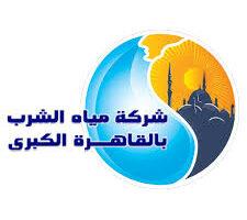 Photo of وظائف للدبلومات.. شركة مياه الشرب بالقاهرة تعلن عن وظائف خالية