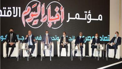 Photo of تعرف علي توصيات المطورين العقاريين في مؤتمر أخبار اليوم الاقتصادي