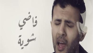 Photo of أغنية «فاضي شوية» لحمزة نمرة تتخطى 9 ملايين مشاهدة في 9 أيام